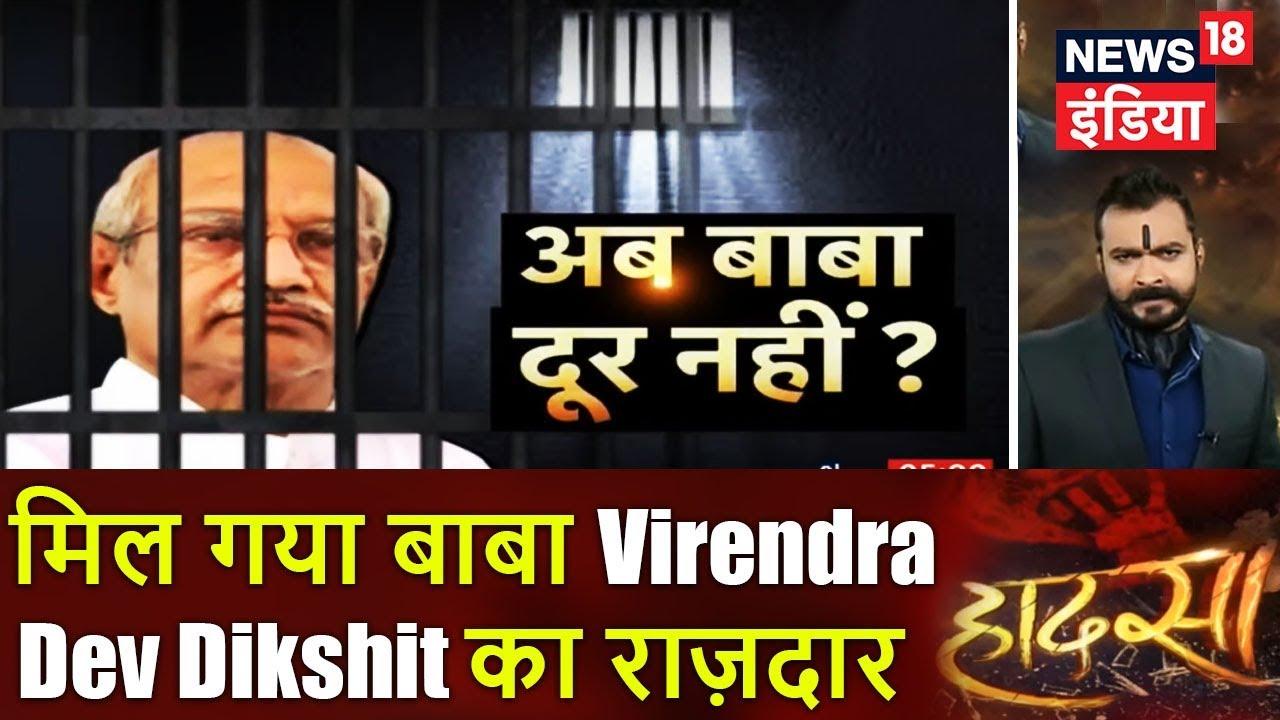 मिल गया बाबा Virendra Dev Dikshit का राज़दार | हादसा | News18 India