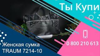 Женская черная вместительная сумка TRAUM купить в Украине. Обзор