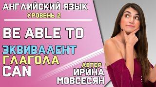 31. Английский: BE ABLE TO / ЭКВИВАЛЕНТ ГЛАГОЛА CAN ( Ирина ШИ )