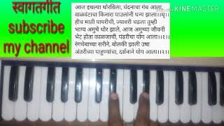 How to play Swagat geet on harmonium with notation SAREGAPAMA