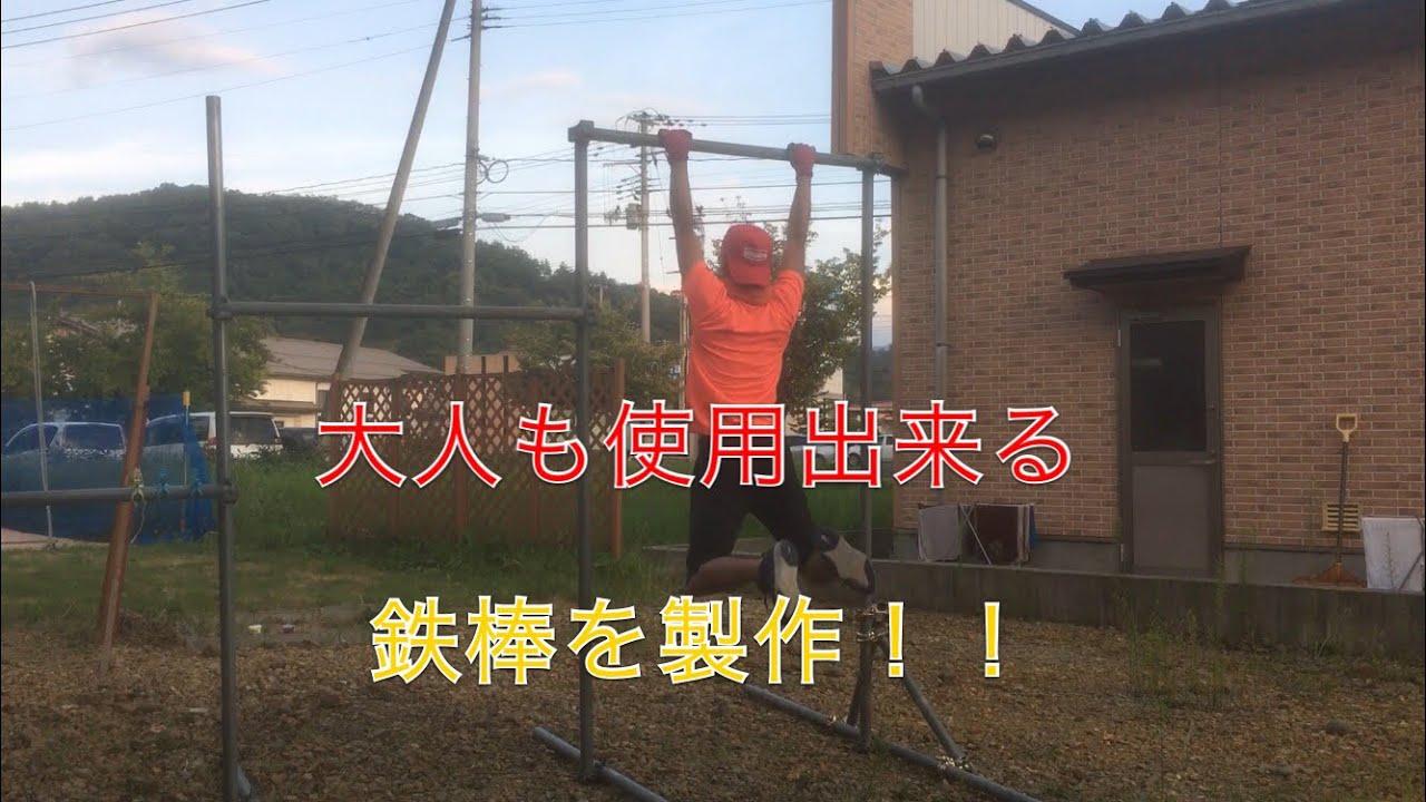 Diy 鉄棒