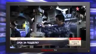 Атомные подводные лодки оказались опасным контрафактом Новости Украины, России, США, Сирии(Не пропусти самые последние новости сегодня. Актуальные новости Украины, Сирии, России, Новороссии. ПОДПИШИ..., 2015-10-08T11:16:52.000Z)