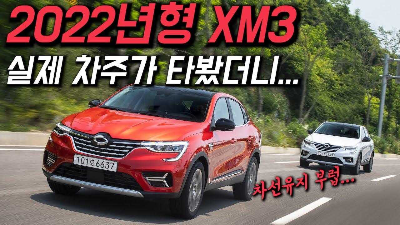 1년동안 XM3 2만km 탔습니다...2022년형 XM3는 어떨까.. [시승기]