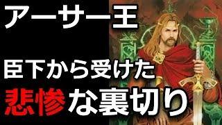 【歴史ミステリー】アーサー王物語・円卓の騎士が崩壊した衝撃の理由を徹底解説!【摩訶不思議浪漫の館】