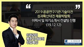 [이커리어 취업TV] (주)이커리어 2019 공공연구기…
