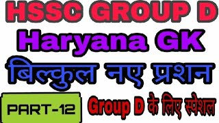 Haryana GK Latest Question || HSSC GROUP D