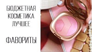 Бюджетная косметика лучшее / Мои фавориты / Nataly4you