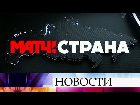 Начинает вещание новый федеральный телеканал «Матч! Страна».