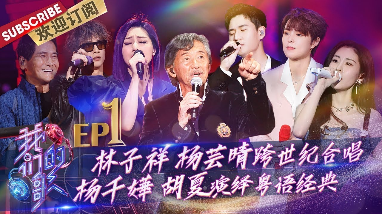 ENG SUB174   3Singing with legends S3 EP1 20210919