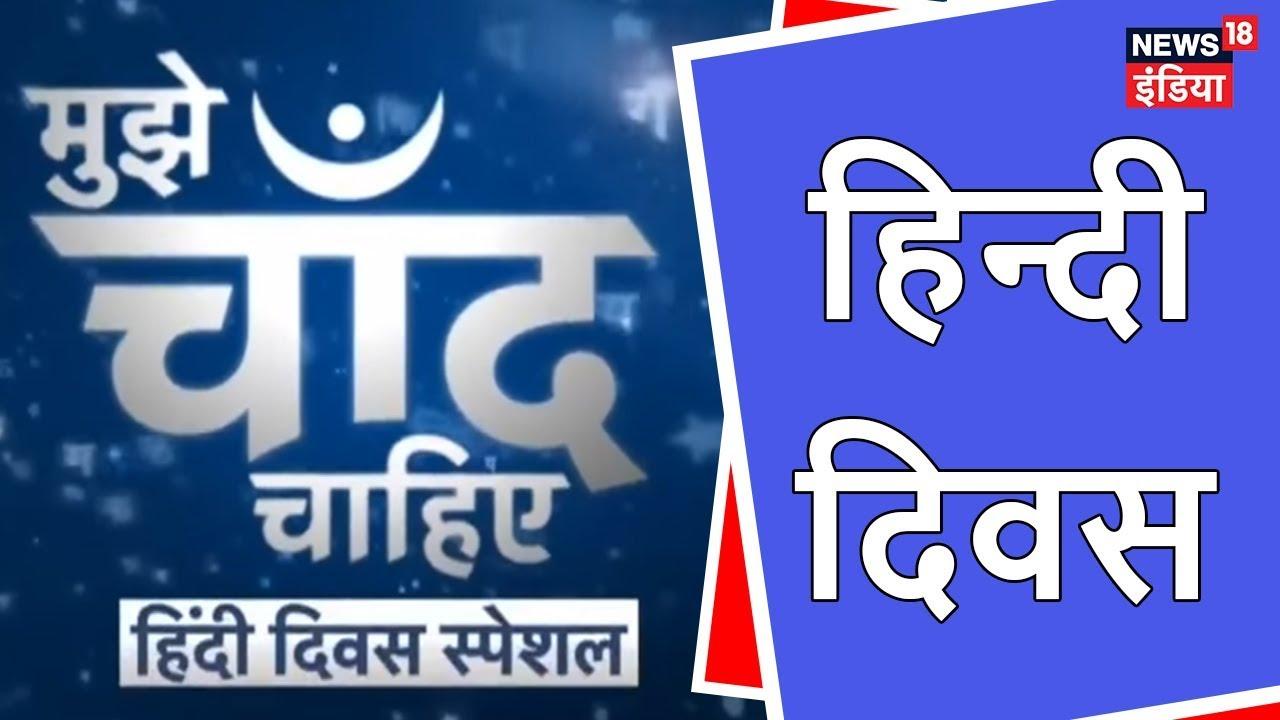 मुझे चाँद चाहिए | Hindi Diwas पर देखें कवियों की सबसे बड़ी महफ़िल| Kumar Vishwas Latest | News18 India