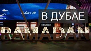 Рамадан в Дубае | Как проходит Рамадан в Дубае | 16+