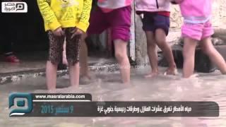 مصر العربية |  مياه الأمطار تغرق عشرات المنازل وطرقات رئيسية جنوبي غزة