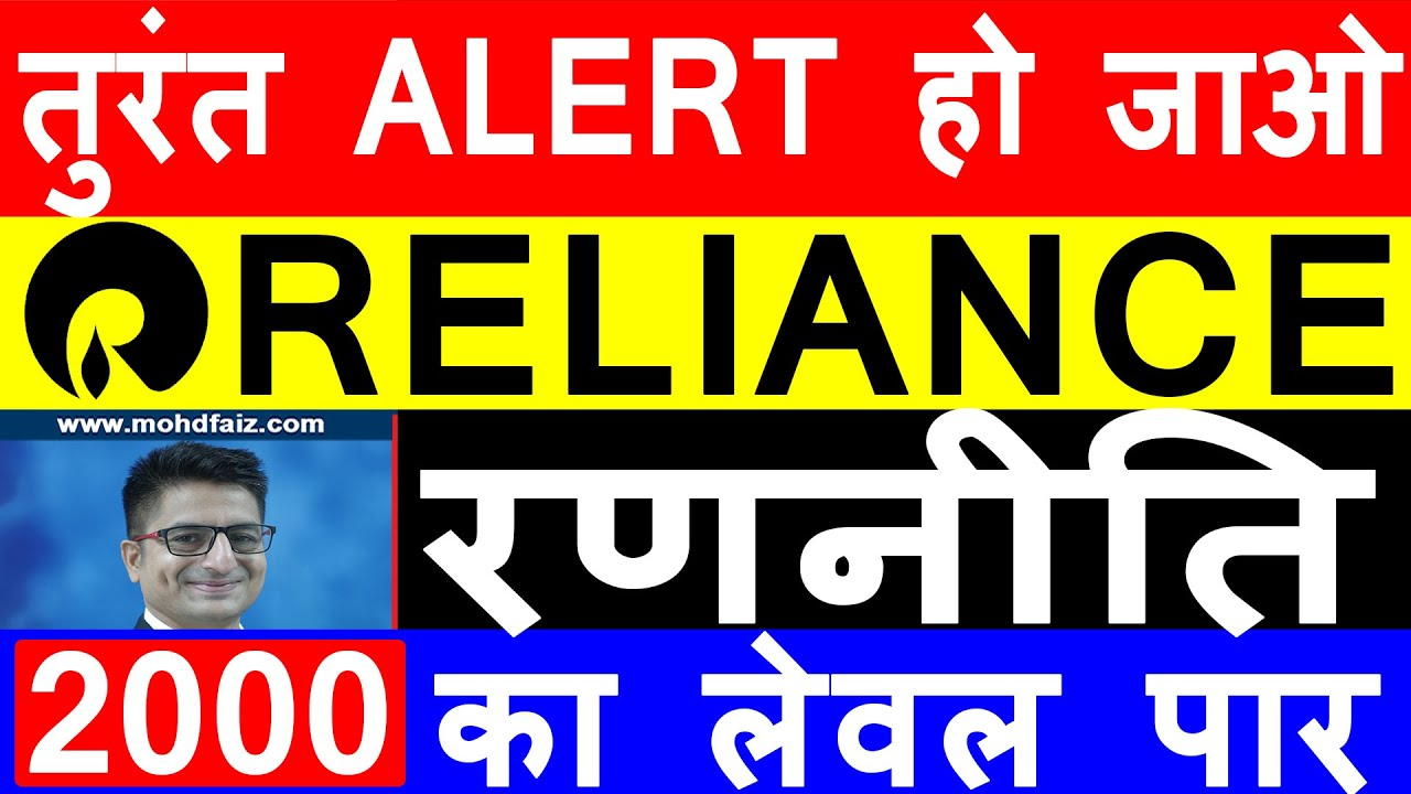 Reliance Share Price Target Reliance Latest News Analysis Review Reliance Stock Review Youtube