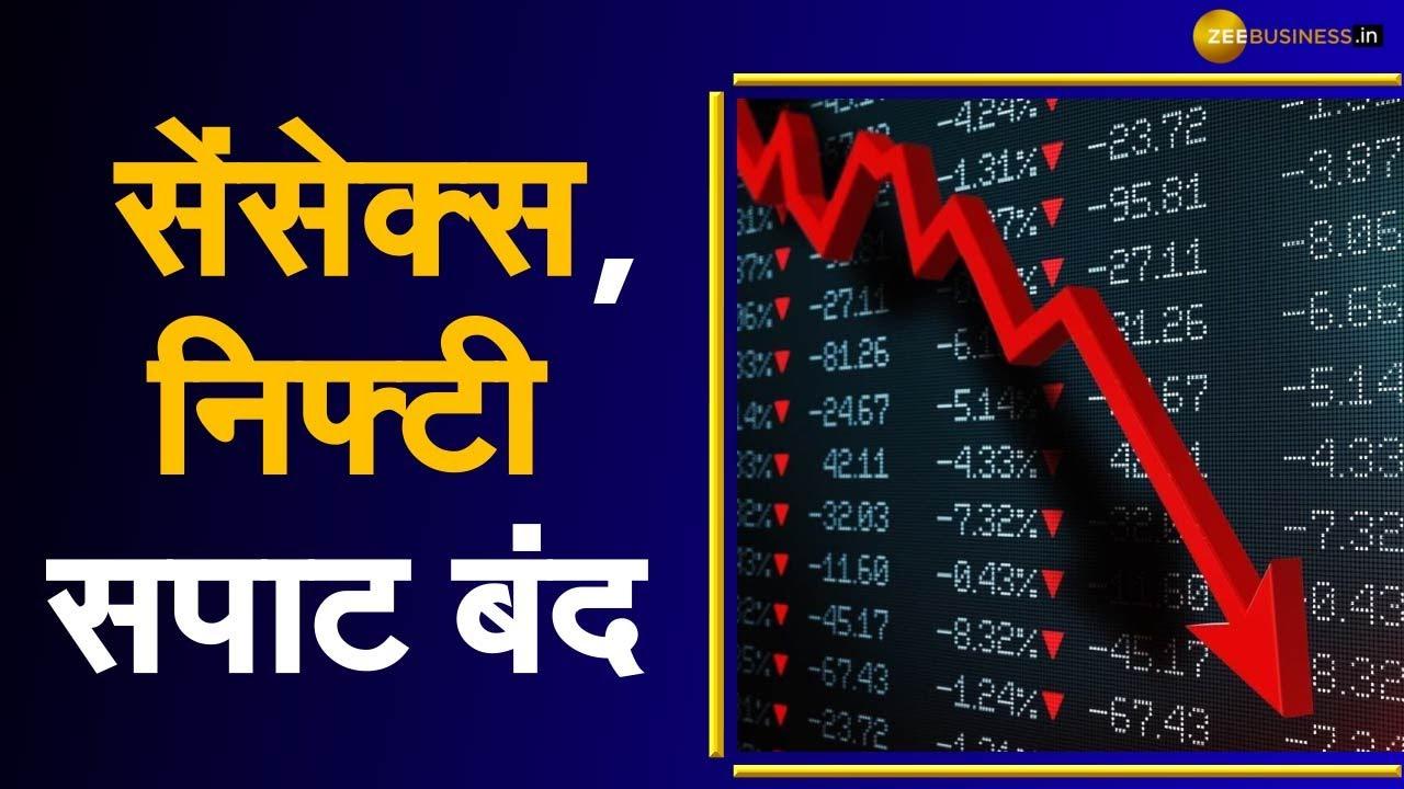 Share Bazaar Update: शाम होते-होते बाजार गिरावट के साथ हुआ बंद | Stock Market News | Business News