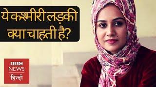 Kashmir की ये Muslim लड़की देश और कश्मीर के बारे में क्या कह रही है? (BBC Hindi)