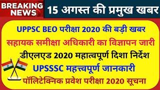 दैनिक रोजगार समाचार: UPPSC BEO Exam latest news   UPSSSC News, UPPCL RO Vacancy