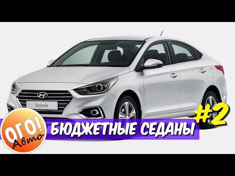Новые седаны до 700 000 рублей, 2 часть.