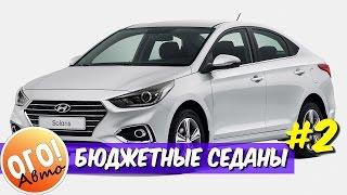 видео Новые автомобили стоимостью 700 – 900 тыс. руб.