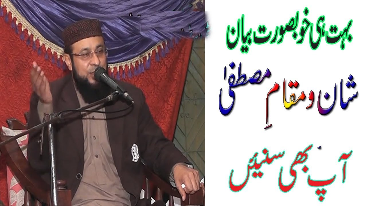 islamic taqreer in urdu and punjabi |seerat un nabi in urdu