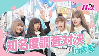 【知名度調査】誰が一番早く気付かれるか!in大阪【罰ゲームあり】 thumbnail