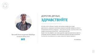 """""""Основы астрологии"""" - 1 бесплатный урок 3-х дневного онлайн интенсива"""