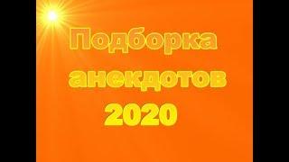 Сборник анекдотов 2020 подборка крутых анекдотов