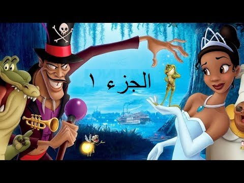 فيلم ربانزل مدبلج مصري كامل يوتيوب
