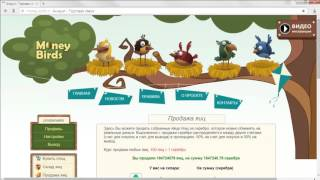 Money Birds как заработать в интернете без кидалова!