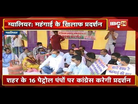Download Gwalior : बढ़ती महंगाई के खिलाफ Congress का प्रदर्शन   16 पेट्रोल पंपों पर कांग्रेस करेगी प्रदर्शन