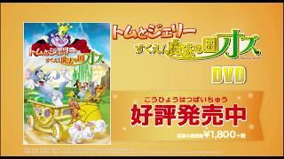 DVD『トムとジェリー すくえ!魔法の国オズ』好評発売中