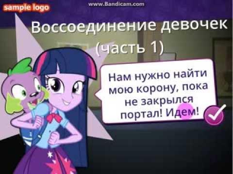 Прохождение игры  My Little Pony EG Борьба за корону 1 часть