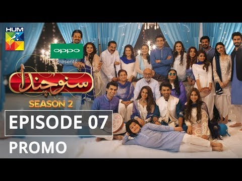 OPPO presents Suno Chanda Season 2 Episode #07 Promo HUM TV Drama