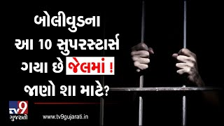 Bollywood celebrities who have been to jail | Tv9GujaratiNews