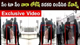Nara Devansh Imitates Nara Lokesh Walking Style    Nara Brahmani at Metro Station    Political Bench