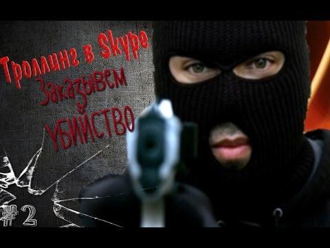 Троллинг в skype  - Заказываем убийство! #2