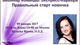 Правильный старт новичка  Ирина Валеева