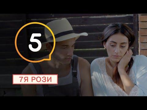 7Я Розы - Серия 5