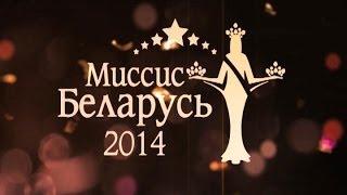 «Миссис Беларусь-2014» (ПОЛНАЯ ТЕЛЕВЕРСИЯ)
