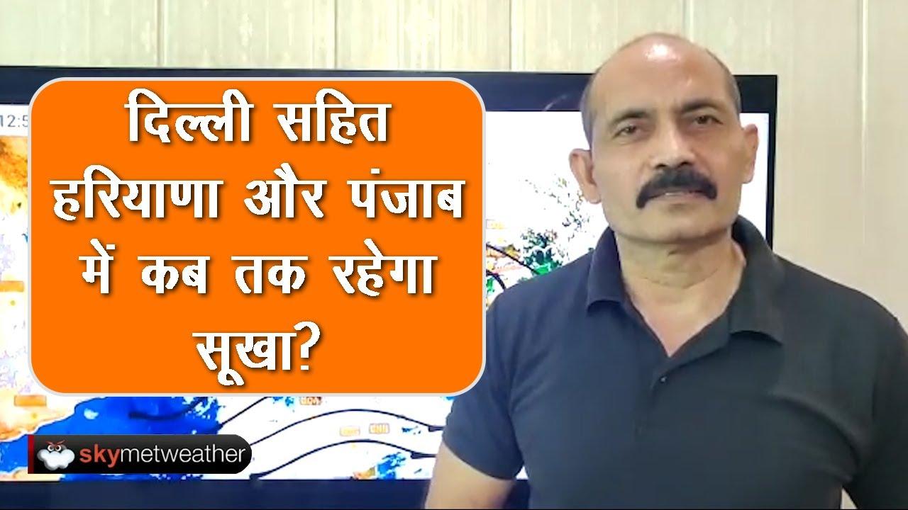 दिल्ली सहित हरियाणा और पंजाब में कब तक रहेगा सूखा ? | Skymet Weather