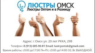 люстры омск