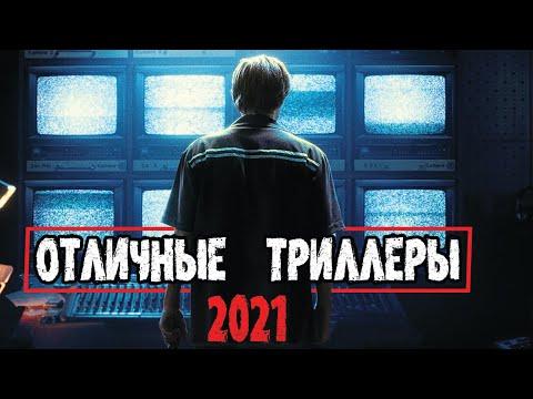 ТОП 7 НОВЫХ ТРИЛЛЕРОВ 2021, КОТОРЫЕ СТОИТ ПОСМОТРЕТЬ! - Видео онлайн
