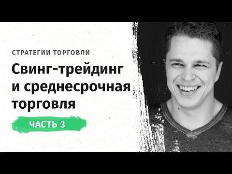 Свинг-трейдинг и среднесрочная торговля UT ОФИТ: 2 сезон 3 серия