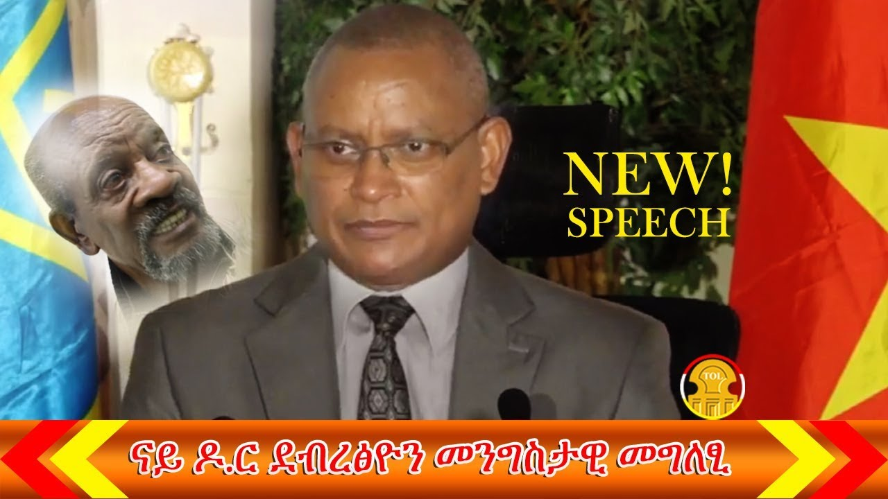 Ethiopian News today, Dr  Debretsion Gebremichael speaks about the current  situation in Ethiopia