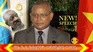 Ethiopian News today, Dr. Debretsion Gebremichael speaks about the current situation in Ethiopia