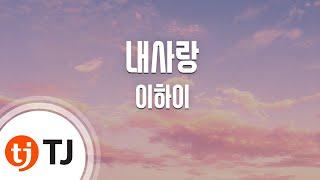[TJ노래방] 내사랑(달의연인-보보경심려OST) - 이하이 / TJ Karaoke