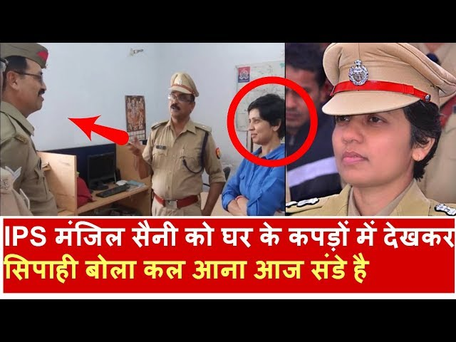 IPS Manzil Saini ?? ?? ?? ????? ??? ????? ?? ?????? ?? ??? ?? ??? ?? ?????? ?? | Headlines India
