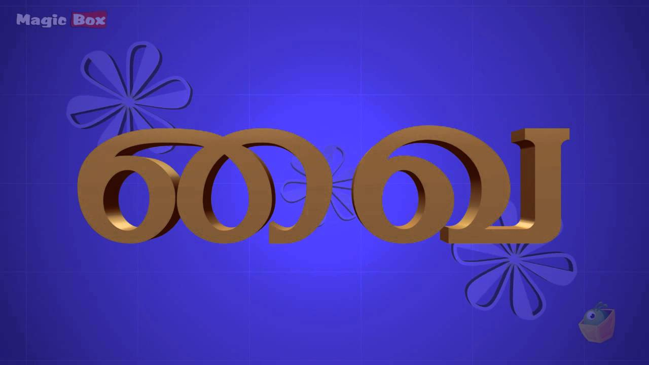 Letter Words Month In Tamil
