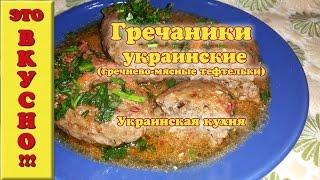 Гречаники украинские в мультиварке/Украинская кухня/Grechanik Ukrainian
