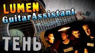 Lumen - Тень (Урок под гитару)