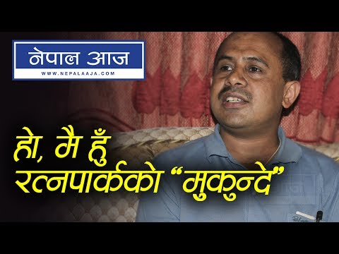 Mukunda Ghimire shares his experience and discussing about politics| Nepal Aaja